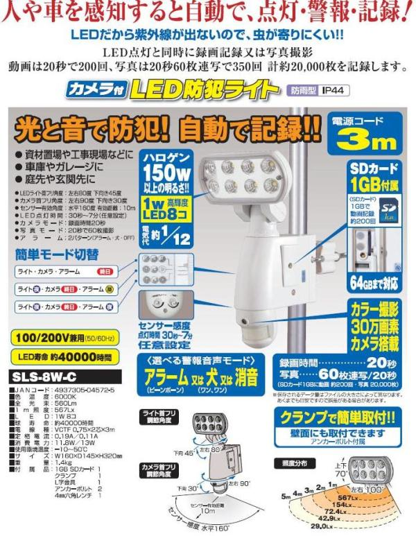 LEDセンサーライト(カメラ付)SLS-8W-C【日動工業2012】【送料無料】