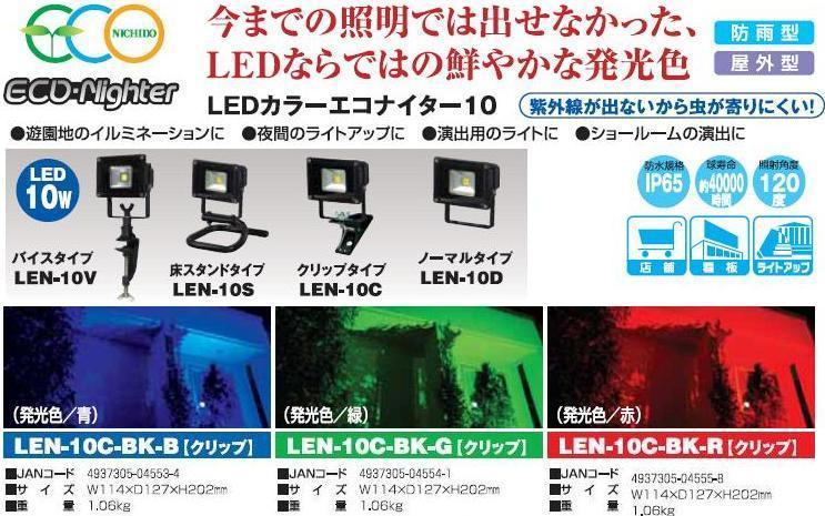 LEDカラーエコナイター発光色青クリップタイプLEN-10C-BK-B【日動工業2012】【送料無料】