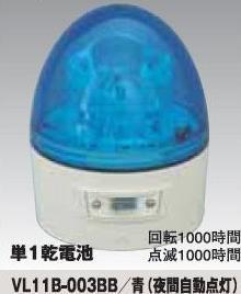 ニコカプセル青VL11B-003BB【日動工業2012】【送料無料】