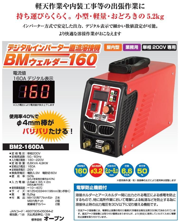 デジタルインバーター直流溶接機 BM2-160DA 日動(NICHIDO)【送料無料】