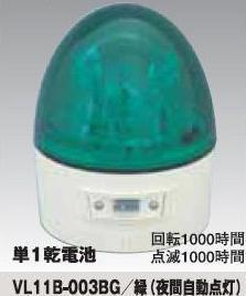 ニコカプセル緑VL11B-003BG【日動工業2012】【送料無料】
