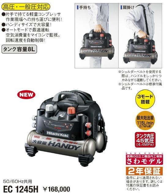 日立釘打機用コンプレッサーEC1245H【送料無料】【HITACHIコンプレッサ】