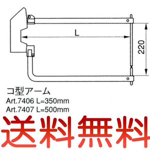 テクナ スポット溶接機 Art-7902用コ型アーム 350mm(上下チップ付) ART-7406【全国送料無料】
