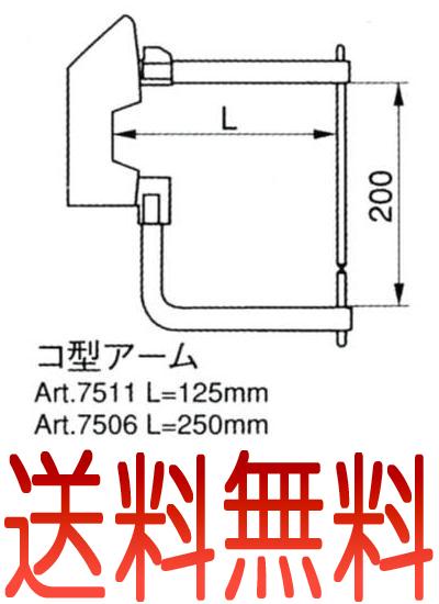 テクナ スポット溶接機 Art-7902用コ型アーム 250mm(上下チップ付) ART-7506【全国送料無料】