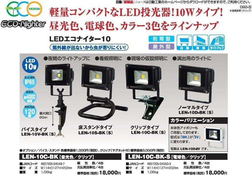 LEDエコナイター昼光色クリップタイプLEN-10C-BK【日動工業2012】【送料無料】