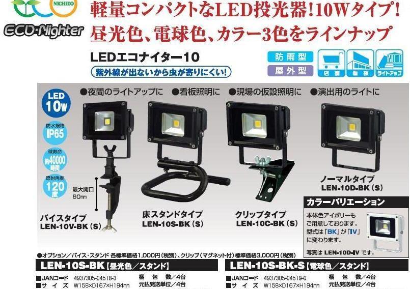 LEDエコナイター昼光色スタンドタイプLEN-10S-BK【日動工業2012】【送料無料】