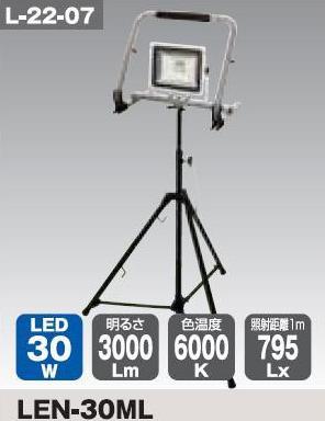 マルチ床スタンド三脚式LED30WLEN-30ML【日動工業2012】【送料無料】