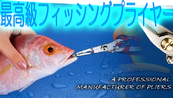 SA-908 fishing pliers scissors ikada fishing pliers remove the needle