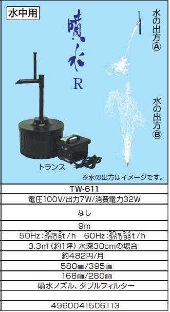 ウォータークリーナー【噴水】R【送料無料】【タカラ工業2011】【FS_708-7】【H2】