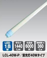 LEDチューブライトLCL-40W-P【日動工業2012】【送料無料】