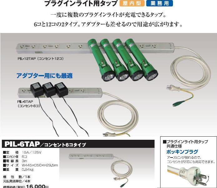 プラグインライト用充電タップPIL-6TAP【日動工業2012】【送料無料】