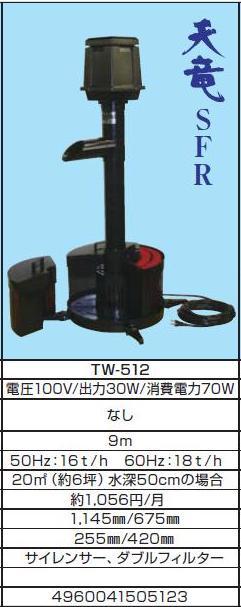 ウォータークリーナー【天竜】SFR【送料無料】【タカラ工業2011】【FS_708-7】【H2】