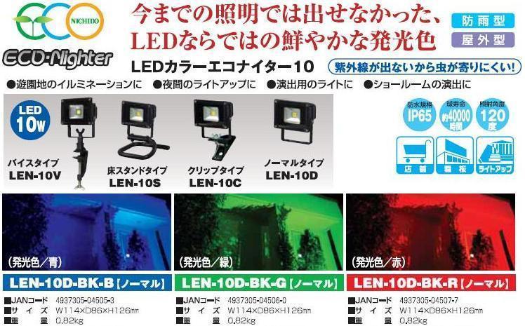 LEDカラーエコナイター発光色赤ノーマルタイプLEN10D-BK-R【日動工業2012】【送料無料】