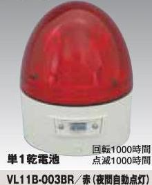 ニコカプセル赤VL11B-003BR【日動工業2012】【送料無料】