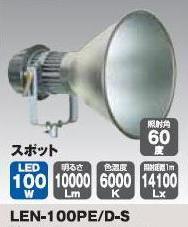 メガライトLEN-100PED-S【日動工業2012】【送料無料】