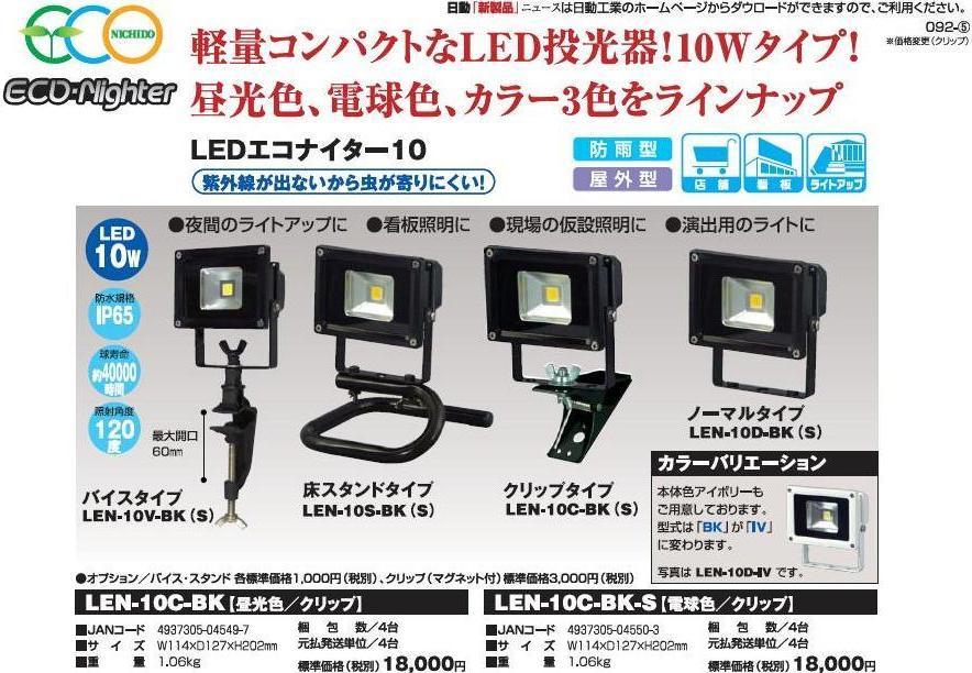 LEDエコナイター電球色クリップタイプLEN-10C-BK-S【日動工業2012】【送料無料】