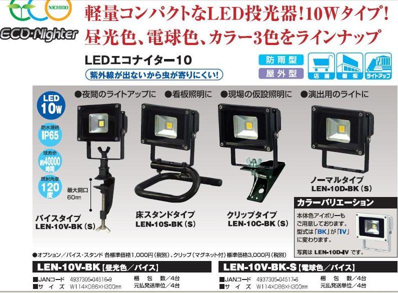 LEDエコナイター電球色バイスタイプLEN-10V-BK-S【日動工業2012】【送料無料】