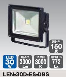 LEDエコナイター30LEN-30D-ES-DBS【日動工業2012】【送料無料】