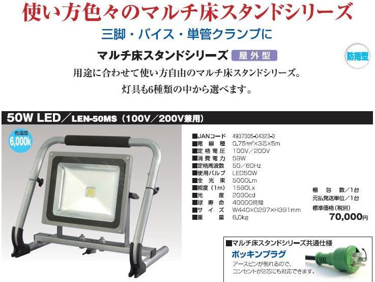 マルチ床スタンド式50WLEN-50MS【日動工業2012】【送料無料】