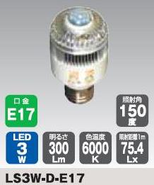 Motion sensor LED light bulb LS3W-D-E17