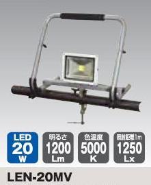 マルチ床スタンドバイス式LED20WLEN-20MV【日動工業2012】【送料無料】