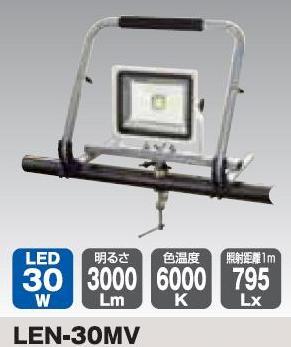 マルチ床スタンドバイス式LED30WLEN-30MV【日動工業2012】【送料無料】
