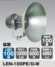 メガライトLEN-100PED-W【日動工業2012】【送料無料】