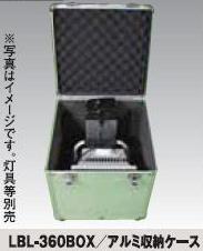 アルミ収納ケースLBL-360BOX【日動工業2012】【送料無料】