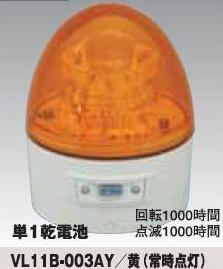 ニコカプセル黄VL11B-003AY【日動工業2012】【送料無料】