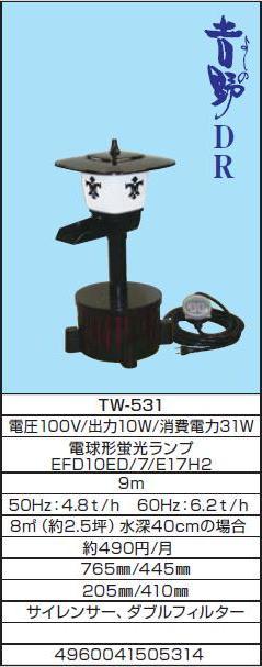 ウォータークリーナー【吉野】DR【送料無料】【タカラ工業2011】【FS_708-7】【H2】
