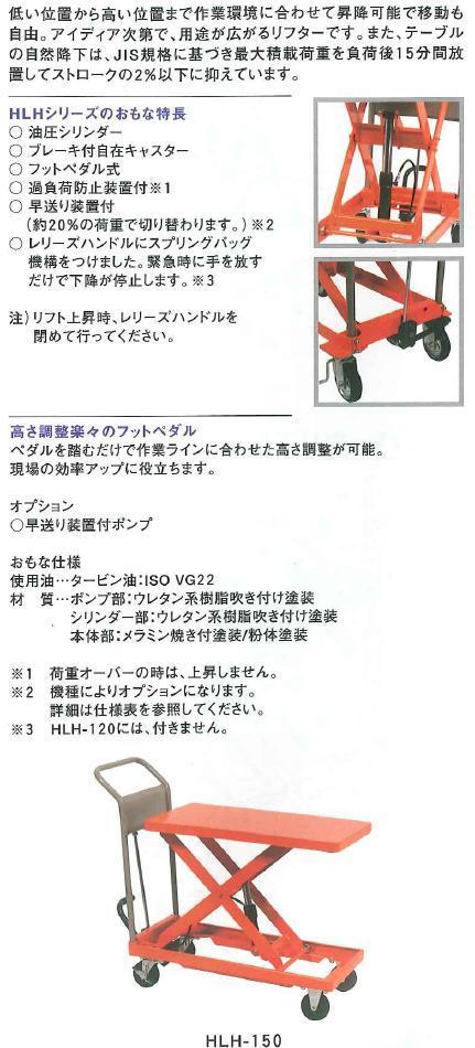 テーブルリフトHLH-150【ハマコ】【送料無料】【T2012冬】