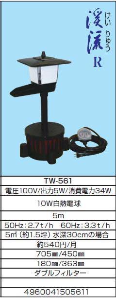 ウォータークリーナー【渓流】R【送料無料】【タカラ工業2011】【FS_708-7】【H2】