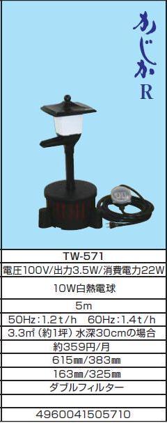 ウォータークリーナー【かじか】R【送料無料】【タカラ工業2011】【FS_708-7】【H2】