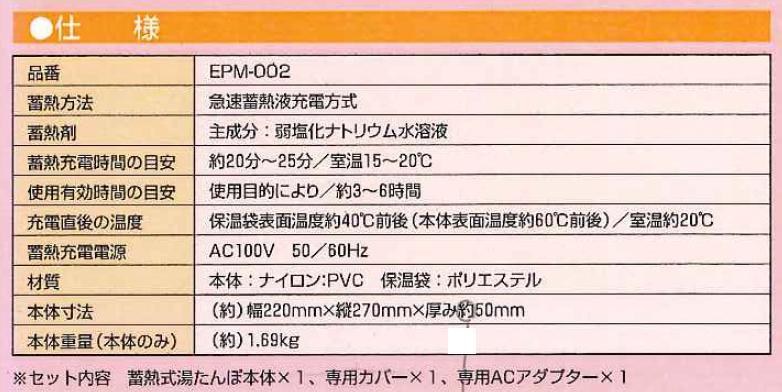 ! コードレスソフトウォーマー hot boobs daikichi (electric heating pad, electric hot water bottle) PROMOTE