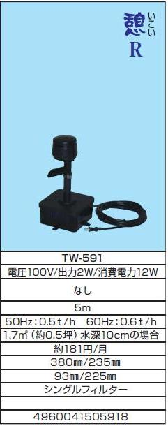 ウォータークリーナー【憩】R【送料無料】【タカラ工業2011】【FS_708-7】【H2】
