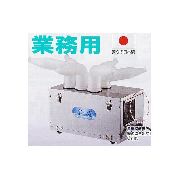 大型!超音波式 業務用加湿器NP796「霧風」(新型インフルエンザ・静電気対策)【送料無料】