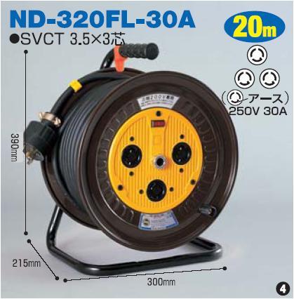 電工ドラム20mタイプ【20A・30A】 ND-320FL-30A 日動(NICHIDO)【送料無料】【smtb-k】【w2】【FS_708-7】【H2】