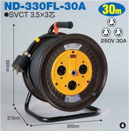 電工ドラム30mタイプ【20A・30A】 ND-330FL-30A 日動(NICHIDO)【送料無料】【smtb-k】【w2】【FS_708-7】【H2】