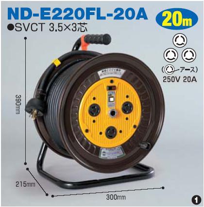 電工ドラム20mタイプ【20A・30A】 ND-E220FL-20A 日動(NICHIDO)【送料無料】【smtb-k】【w2】【FS_708-7】【H2】