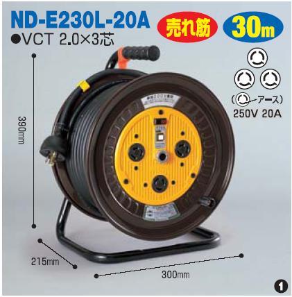 電工ドラム30mタイプ【20A・30A】 ND-E230L-20A 日動(NICHIDO)【送料無料】【smtb-k】【w2】【FS_708-7】【H2】
