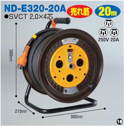 電工ドラム20mタイプ【15A・20A】 ND-E320-20A 日動(NICHIDO)【送料無料】【smtb-k】【w2】【FS_708-7】【H2】