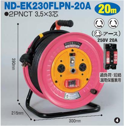 電工ドラム単相200V防災型 30mロック(引掛け式)コンセント・プラグ仕様 ND-EK230FLPN-20A 日動(NICHIDO)【送料無料】【smtb-k】【w2】【FS_708-7】【H2】