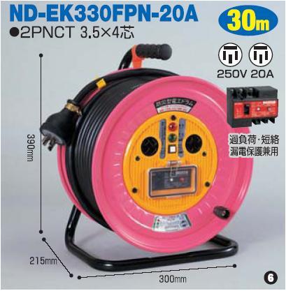 電工ドラム三相200V防災型 30mタイプ ND-EK330FPN-20A 日動(NICHIDO)【送料無料】【smtb-k】【w2】【FS_708-7】【H2】