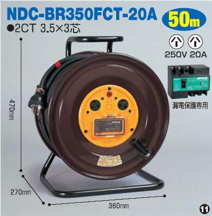 電工ドラム50mタイプ【15A~50A】 NDC-BR350CT-20A 日動(NICHIDO)【送料無料】【smtb-k】【w2】【FS_708-7】【H2】