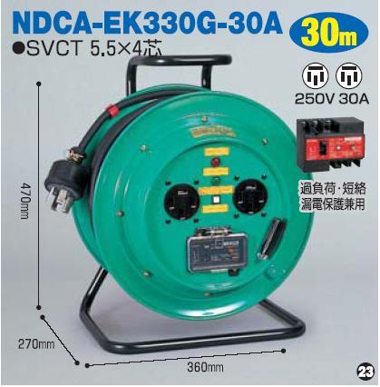 電工ドラム三相200V 30mタイプ【30A・50A】 NDCA-EK330G-30A 日動(NICHIDO)【送料無料】【smtb-k】【w2】【FS_708-7】【H2】