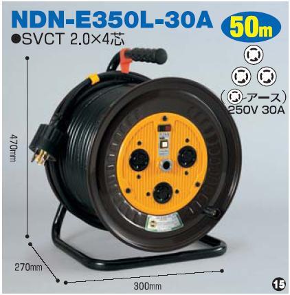 電工ドラム50mタイプ【20A・30A】 NDN-E350L-30A 日動(NICHIDO)【送料無料】【smtb-k】【w2】【FS_708-7】【H2】