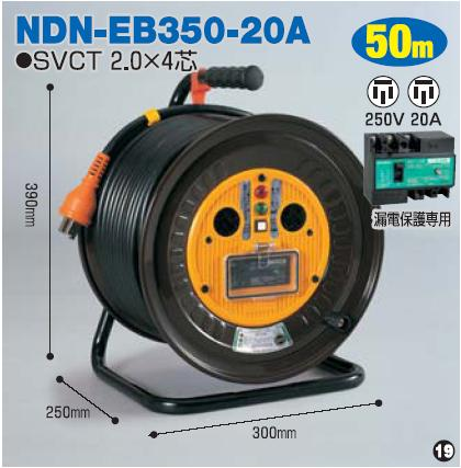 電工ドラム50mタイプ【15A~50A】 NDN-EB350-20A 日動(NICHIDO)【送料無料】【smtb-k】【w2】【FS_708-7】【H2】