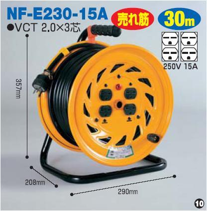 電工ドラム30mタイプ【15A~30A】 NF-E230-15A 日動(NICHIDO)【送料無料】【smtb-k】【w2】【FS_708-7】【H2】