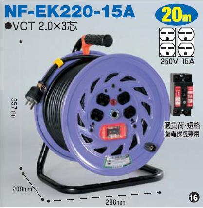 電工ドラム20mタイプ【15A~30A】 NF-EK220-15A 日動(NICHIDO)【送料無料】【smtb-k】【w2】【FS_708-7】【H2】