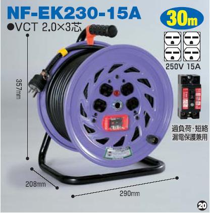 電工ドラム30mタイプ【15A~30A】 NF-EK230-15A 日動(NICHIDO)【送料無料】【smtb-k】【w2】【FS_708-7】【H2】